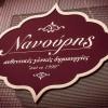 Νανούρης - Εγκαταστάσεις
